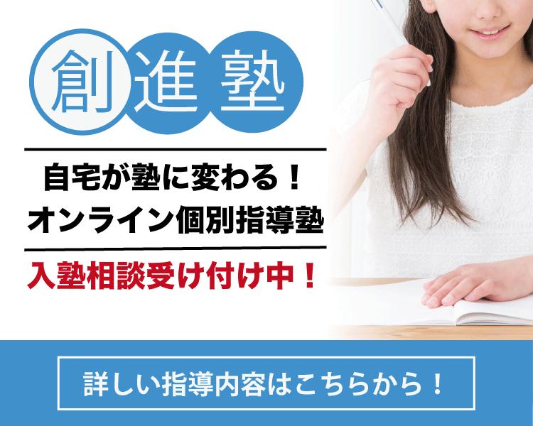 大学 受験 塾
